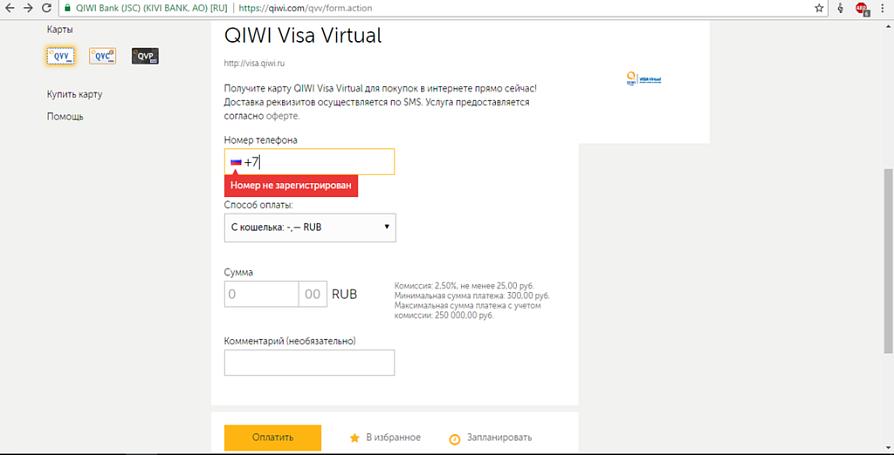 Как открыть виртуальную карту Visa: все возможные спосособы создания карты 2