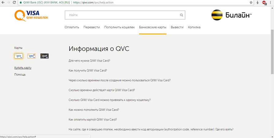 Как открыть виртуальную карту Visa: все возможные спосособы создания карты 1