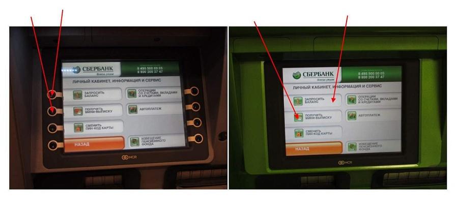 Детализация счета или как получить выписку по карте Сбербанка 2