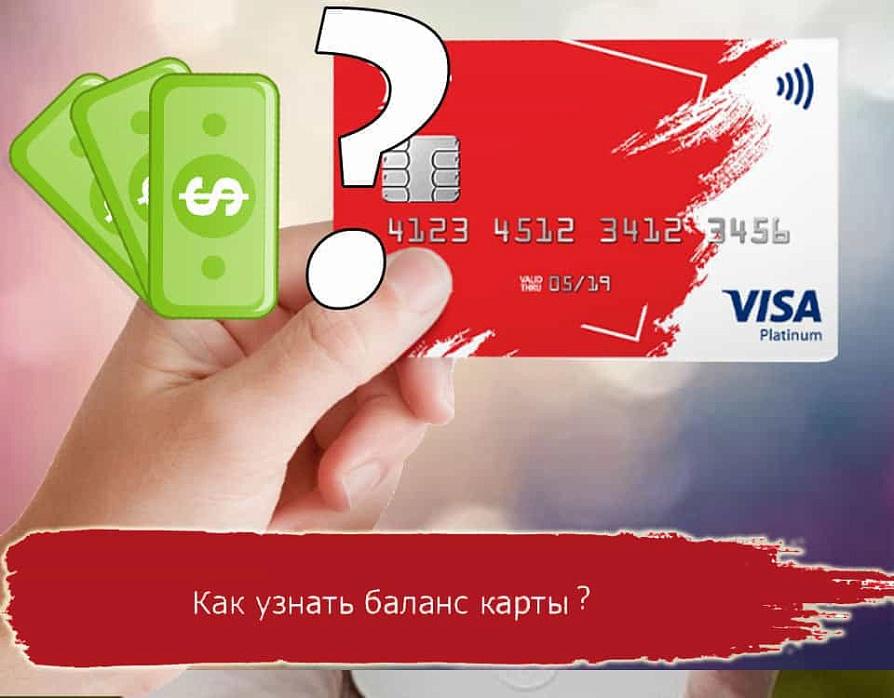 Как по номеру телефона узнать кредит в мтс