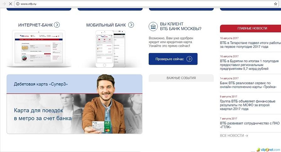 Как послать с карточки втб на телефон деньги