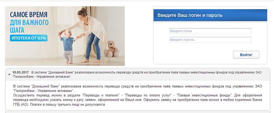 Проверяем баланс карты Газпромбанка, не выходя из дома! 4
