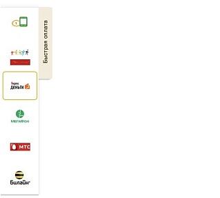 Как пополнить Яндекс Деньги без комиссии и где можно положить на кошелек наличные