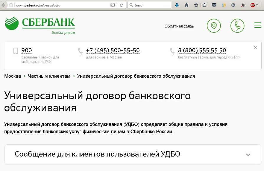 Для регистрации в личном кабинете сбербанка, рекомендуется позвонить в контактный центр сбербанка, либо обратиться в банковское отделение.