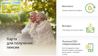 Пенсионная карта сбербанк условия и проценты