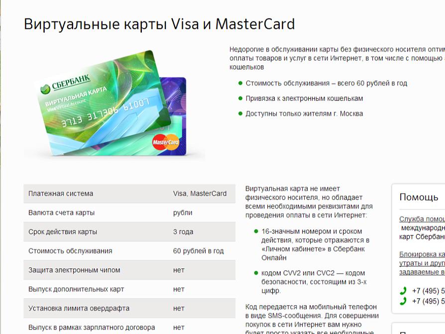 Как открыть виртуальную карту Visa: все возможные спосособы создания карты 4