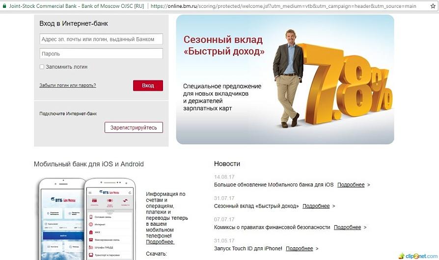 Перевод денежных средств с карты ВТБ на номер мобильного телефона