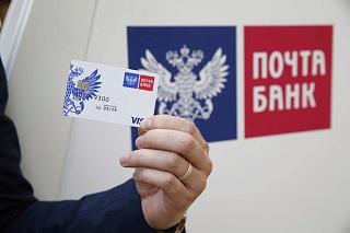 Кредитные карты банка Почта Банк в 2020