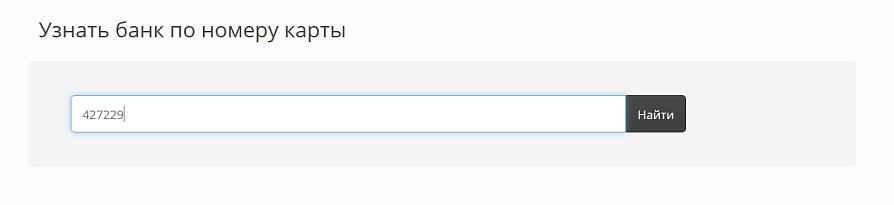 Способы, при помощи которых можно узнать банк по номеру карты онлайн 5