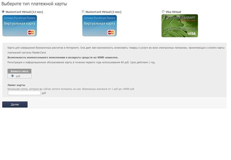 Как открыть виртуальную карту Visa: все возможные спосособы создания карты 7