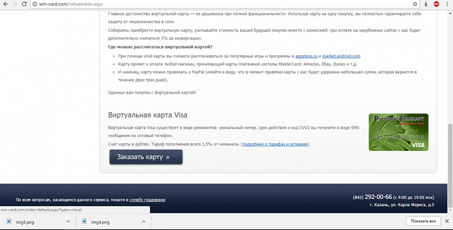 Как открыть виртуальную карту Visa: все возможные спосособы создания карты 6