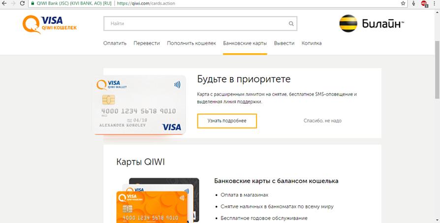 Как открыть виртуальную карту Visa: все возможные спосособы создания карты 0