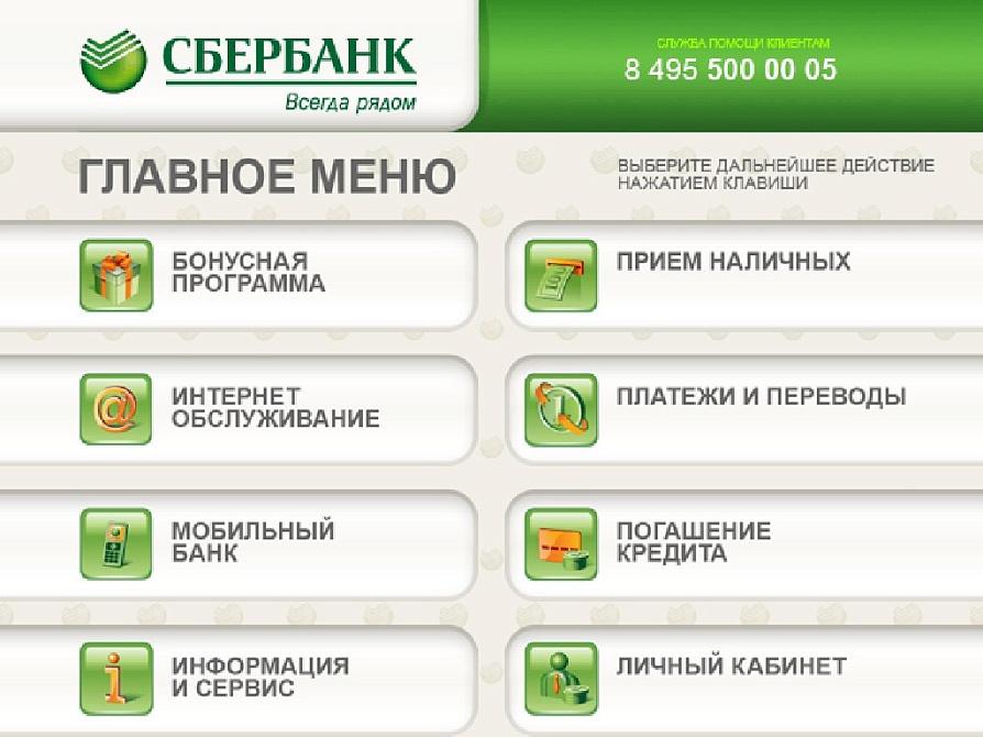 Детализация счета или как получить выписку по карте Сбербанка 1