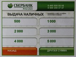 Сколько можно снять с карты Мир Сбербанка в день через банкомат 2019: как снять большую сумму без комиссии в другом регионе