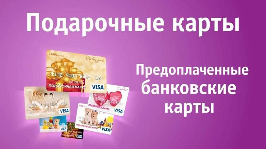 Краткий обзор 5 банковских подарочных карт с фиксированной суммой 2