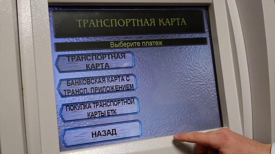 Шесть способов пополнения транспортной карточки «Подорожник» 2