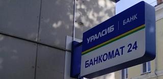 Где снять наличные без комиссии с карты Уралсиб