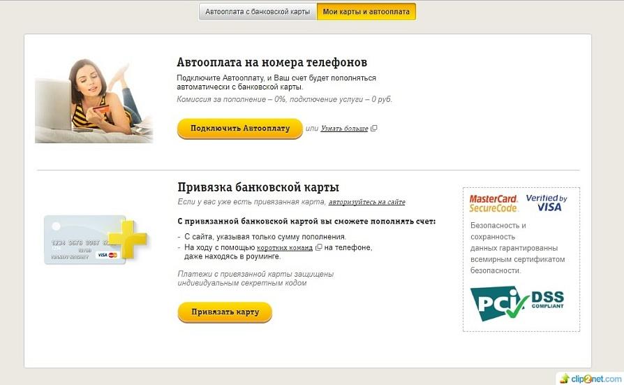 Перевод денежных средств с карты ВТБ на номер мобильного телефона 11