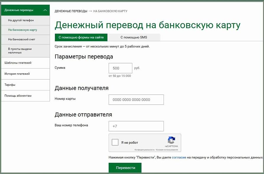 Как перевести деньги с карты Виза на карту Виза: возможные способы 2
