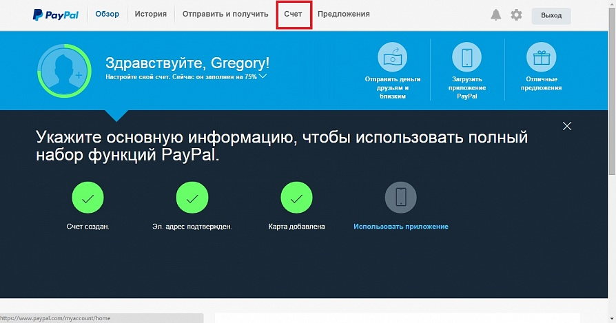 Как пополнить счет PayPal с банковской карты: пополняем Пайпал быстро