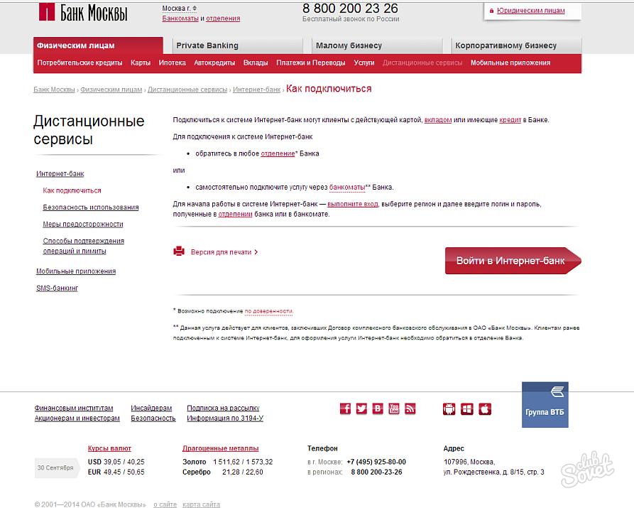 Как проверить состояние баланса счета карты банка Москвы 1