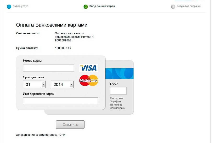 Оплата телефонной связи и интернета от Ростелеком при помощи карты от Сбербанка 4