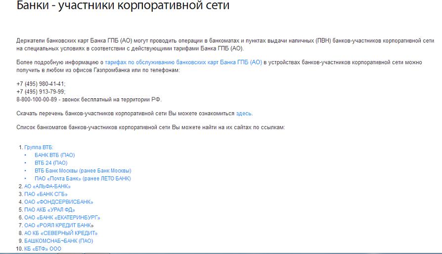 Проверяем баланс карты Газпромбанка, не выходя из дома! 2