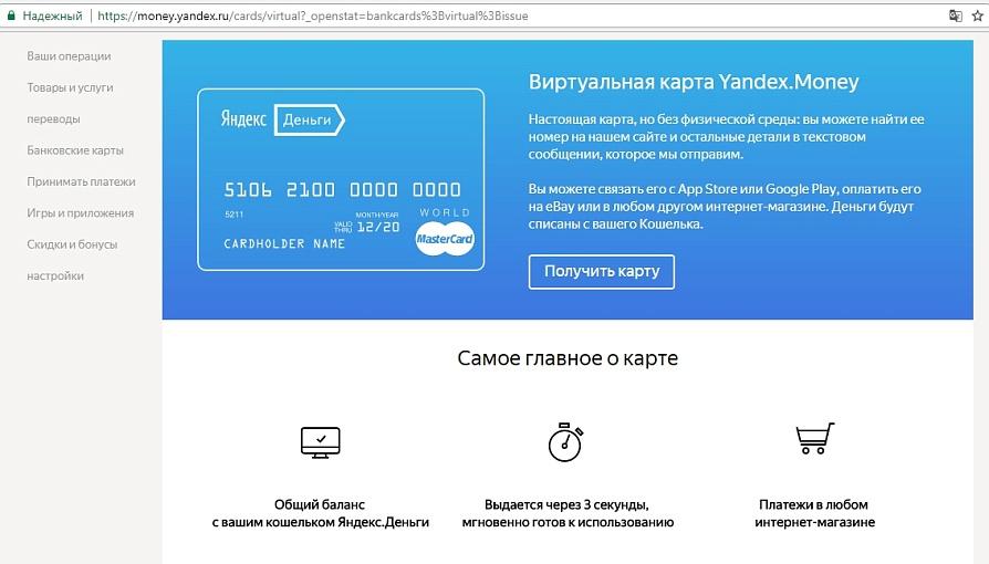 Особенности виртуальной карты от Тинькофф Банка и 2 альтернативы 0