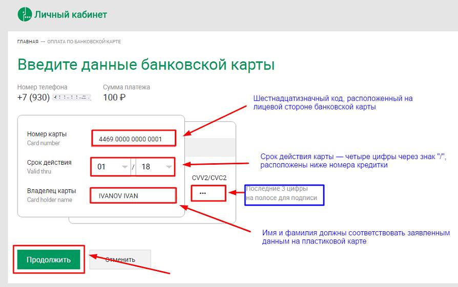 Оплата сотовой связи оператора Мегафон при помощи пластиковой карты от Сбербанка 4