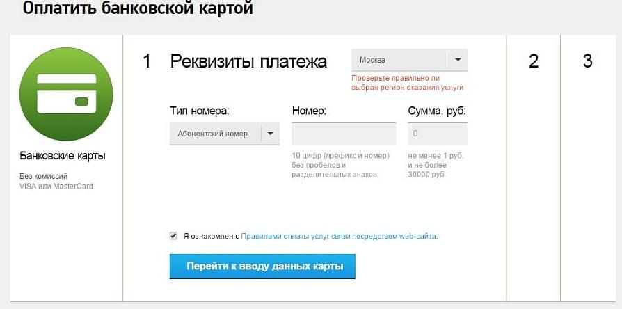 Оплата телефонной связи и интернета от Ростелеком при помощи карты от Сбербанка 3