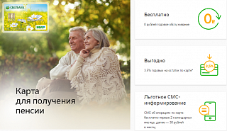 Процентная ставка по пенсионной карте сбербанка